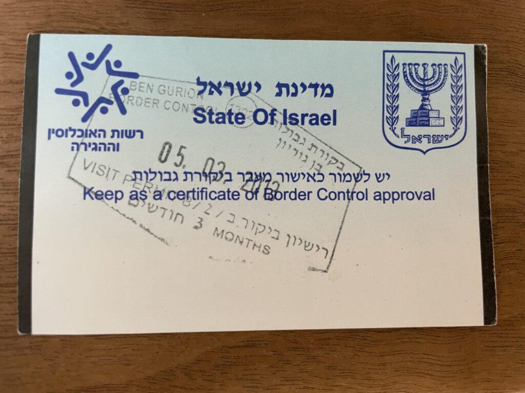 イスラエル入国時にもらう入国カード。