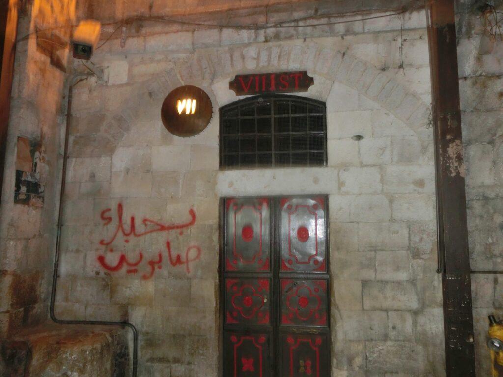 審きの門と呼ばれる問があり、その敷居につまづいたところ。イエス2回目の躓き。ここに罪状が貼られていた。