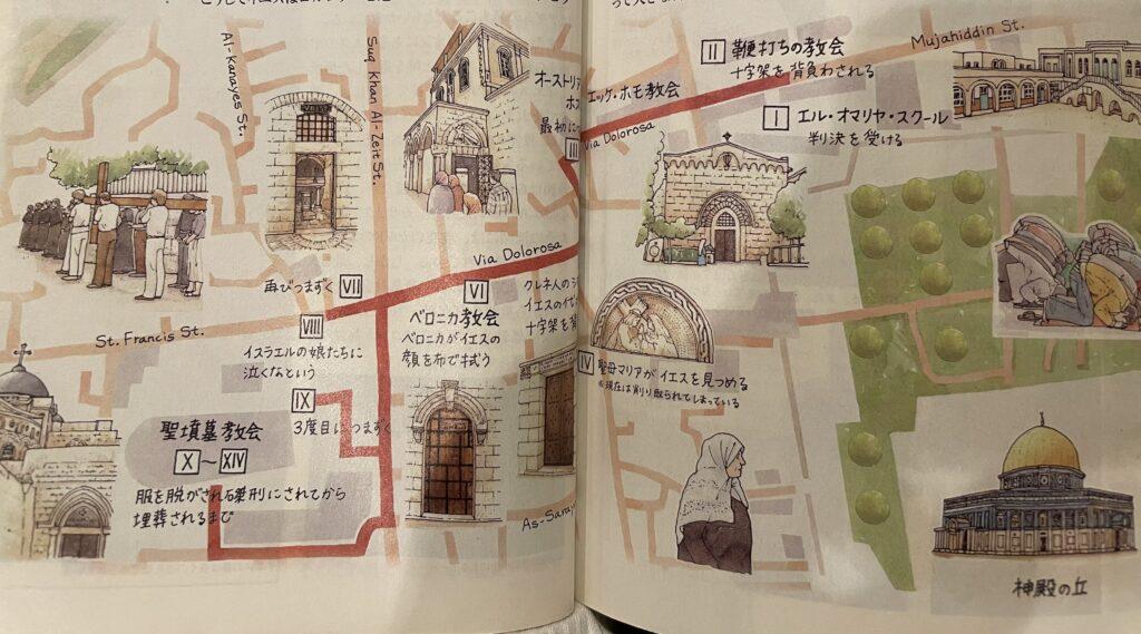 地球の歩き方に載っているヴィア・ドロローサの地図。