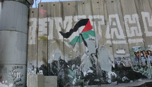 ベツレヘムの分離壁~イスラエル・パレスチナ問題の闇~【パレスチナ放浪記②】