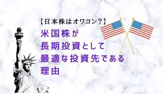 【日本株はオワコン?】米国株が長期投資として最適な投資先である理由