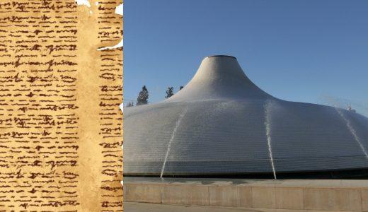 【エヴァの聖地!?】本物の死海文書を展示!イスラエル博物館【イスラエル放浪記10】
