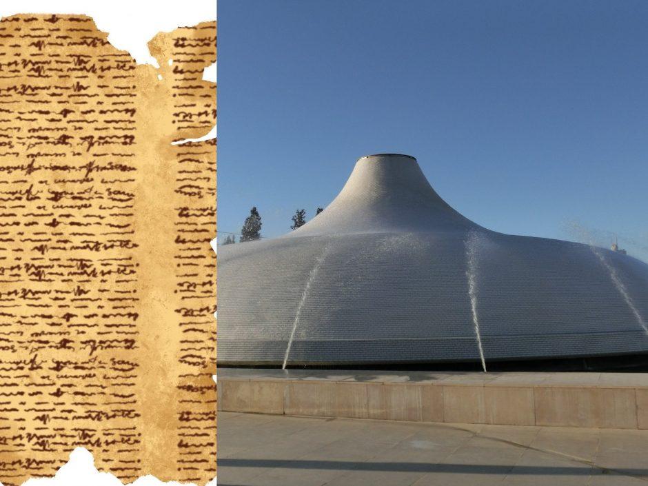 死海文書と死海写本館