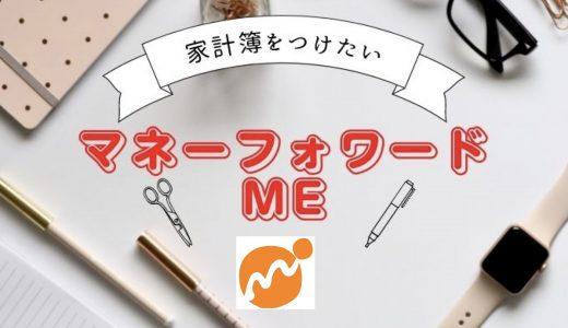 【マネーフォワードME】家計簿つけたい!めんどくさい!という方にオススメのアプリ!